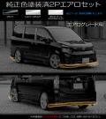 TOYOTA VOXY(70系エアロボディー)/エアロパーツ2Pセット純正色塗装済み