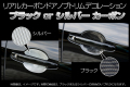 TOYOTA VOXY(70系)/リアルカーボンドアノブトリムデコレーション(ブラック/シルバー)