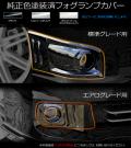 TOYOTA VOXY(70系)/フォグランプカバー純正色塗装済み