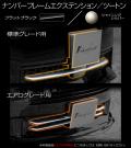 TOYOTA VOXY(70系)/ナンバーフレームエクステンション(ツートン塗装)