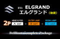 【A2p-HEAD&FOG+B-OUTER+C-ROOM】E51エルグランド後期