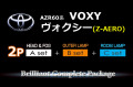 【A2p-HEAD&FOG+B-OUTER+C-ROOM】AZR60ヴォクシー(Z AERO)