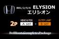 【A2p-HEAD&FOG+B-OUTER】RR1~4エリシオン