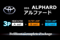 【A3p-HEAD&FOG+B-OUTER+C-ROOM】GGH20系アルファード前期