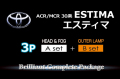 【A3p-HEAD&FOG+B-OUTER】ACR/MCR30系エスティマ