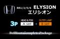 【A3p-HEAD&FOG+B-OUTER】RR1~4エリシオン