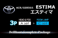 【A3p-HEAD&FOG+C-ROOM】ACR/GSR50エスティマ