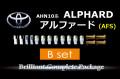 【B】ANH10系アルファード後期