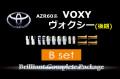 【B】AZR60ヴォクシー(MC)
