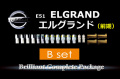 【B】E51エルグランド