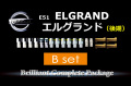 【B】E51エルグランド(MC)