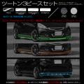 FIT(GE6〜9 後期)/エアロパーツ3Pセット (Fカーボン,S,Rツートン)純正色塗装済み