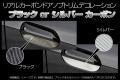 FIT(GE6〜9 後期)/リアルカーボンドアノブトリムデコレーション(ブラック/シルバー)