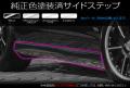 FIT(GE6〜9 後期)/サイドステップ純正色塗装済み