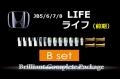 【B】JB5/6/7/8ライフ