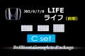 【C】JB5/6/7/8ライフ