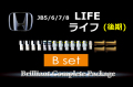 【B】JB5/6/7/8ライフ(MC)