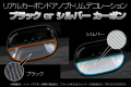 JC1/2ライフ/リアルカーボンドアノブトリムデコレーション(ブラック・シルバー)