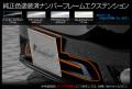 RBオデッセイ(アブソルート用)/ナンバーフレームエクスションForm2(純正色塗装済み)