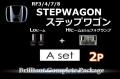 【A2p】RF3/4/7/8ステップワゴン