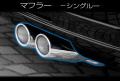 RGステップワゴンVISION/マフラー(シングル)