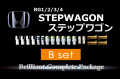 【B】RG1/2/3/4ステップW