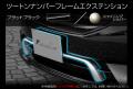 RGステップワゴン後期/ナンバーフレームエクステンション(ツートン塗装)