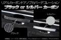 RK1/2ステップワゴン/リアルカーボンドアノブカバーデコレーション(ブラック/シルバー)