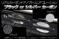 RK1/2ステップワゴン/リアルカーボンドアノブトリムデコレーション(ブラック/シルバー)