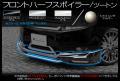 RK1/2ステップワゴン/フロントハーフスポイラー(ツートン塗装済み)