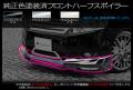 RK1/2ステップワゴン/フロントハーフスポイラー純正色塗装済み