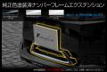 RK1/2ステップワゴン/ナンバーフレームエクステンション純正色塗装済み