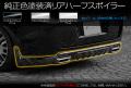 RK1/2ステップワゴン/リアハーフスポイラー純正色塗装済み