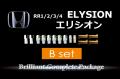 【B】RR12/3/4エリシオン