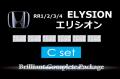 【C】RR1/2/3/4エリシオン