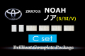 【C】ZZR70/75ノア(S/Si/V)[大型ルームランプ(ミドル)車用]