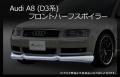 AUDI A8 (D3系) VISION フロントハーフスポイラー未塗装