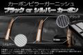 TOYOTA VELLFIRE 前/後期(GGH20W/25W)/カーボンピラーガーニッシュ[ ブラック・シルバー ](エアロアクセサリー)