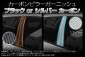 アコードワゴン(CF6・7)/カーボンピラーガーニッシュ(4ピース)(ブラック/シルバー)