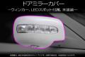 アコードワゴン(CF6・7)/ドアミラーカバー未塗装