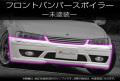 アコードワゴン(CF6・7)/フロントバンパースポイラー未塗装
