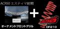ACR50エスティマ メッキグリルとダウンサスセット