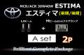 【A2p】ACR/MCR30系エスティマ(HID車)