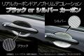 HONDA FREED(GB3/4)/リアルカーボンドアノブトリムデコレーション(ブラック・シルバー)