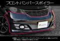 HONDA FREED(GB3/4)/フロントバンパースポイラー未塗装