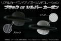ムーブカスタム後期 (L175S/L185S)/リアルカーボンドアノブトリムデコレーション