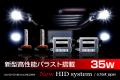 35W H.I.D System H1/H3/H7/H8/H11/HB3/HB4ケルビン数選択