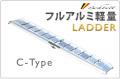 アルミ ラダーレール  二つ折りタイプ C