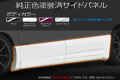 TOYOTA VELLFIRE (GGH20W/25W)/サイドパネル純正色塗装済み