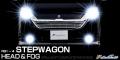 【A3p】RG1/2/3/4ステップワゴン(ハロゲン車)